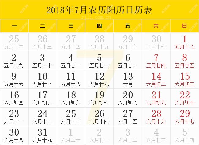 2018年7月农历阳历日历表