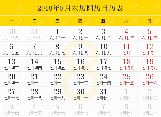 2018年8月农历阳历日历表