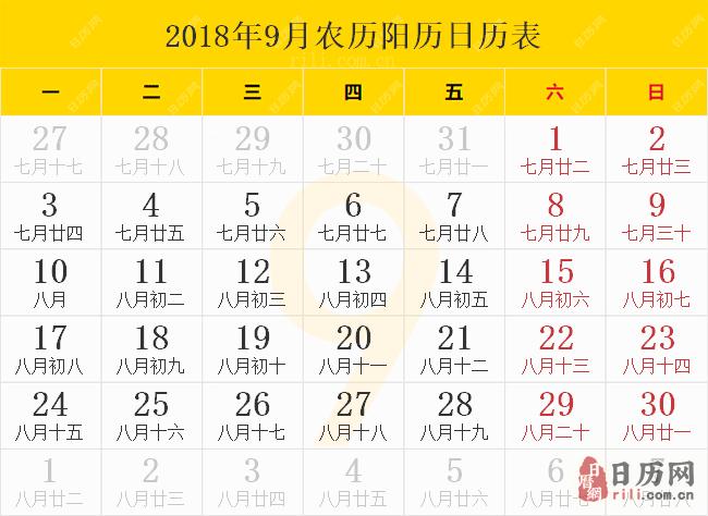 2018年9月农历阳历日历表