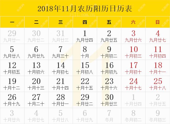 2018年11月农历阳历日历表