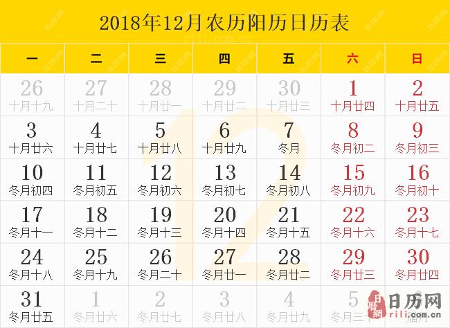 2018年12月农历阳历日历表