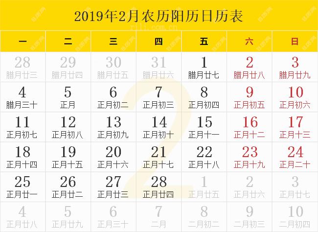 2019年2月农历阳历日历表