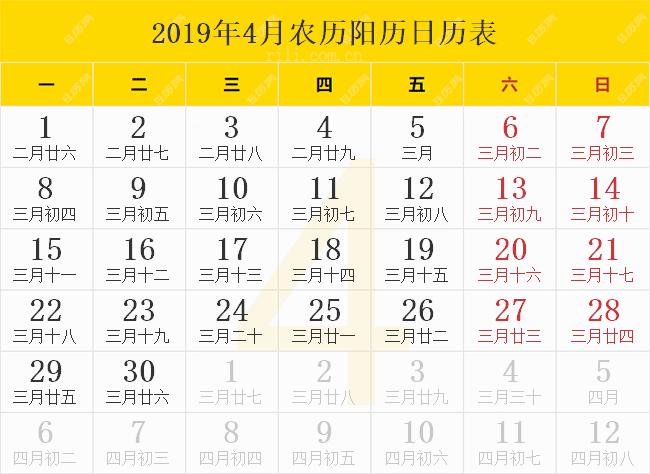2019年4月农历阳历日历表