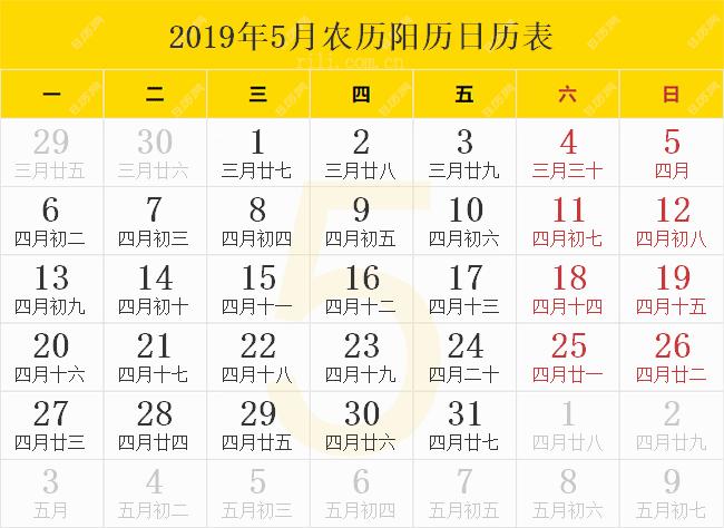 2019年5月农历阳历日历表
