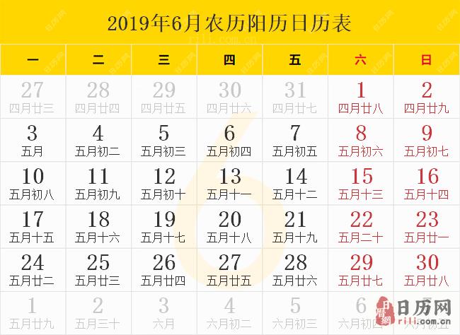 2019年6月农历阳历日历表