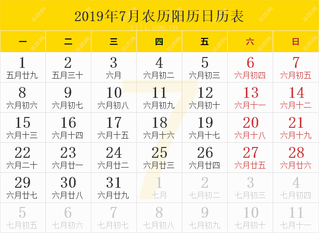 2019年7月农历阳历日历表