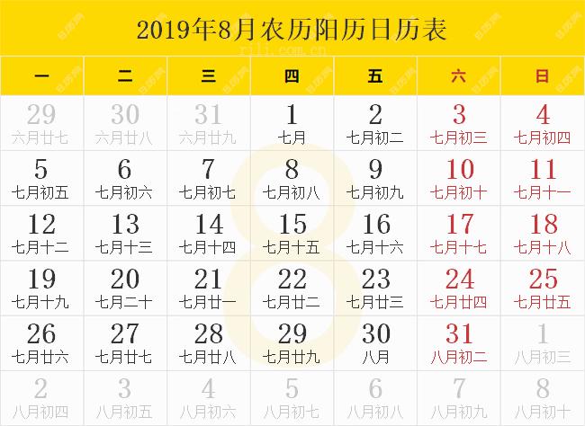 2019年8月农历阳历日历表
