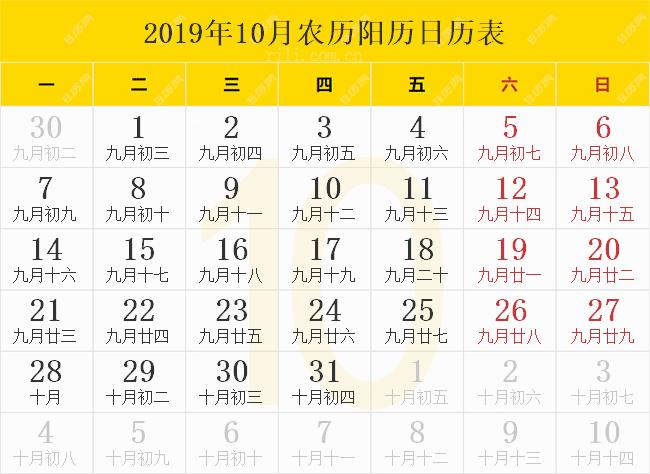 2019年10月农历阳历日历表