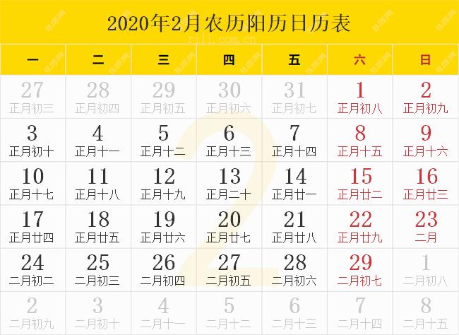 2020年2月农历阳历日历表