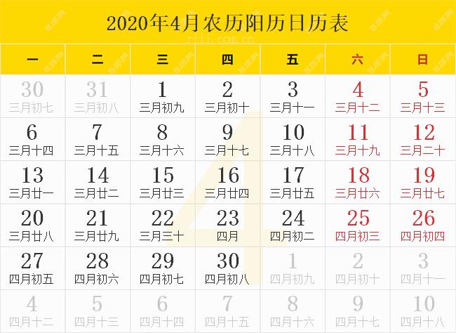 2020年4月农历阳历日历表