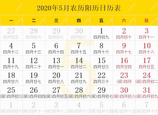 2020年5月农历阳历日历表