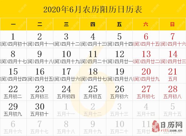 2020年6月农历阳历日历表