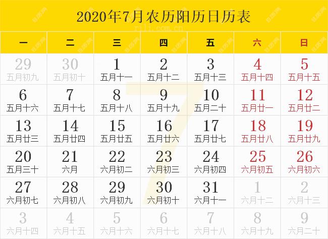 2020年7月农历阳历日历表