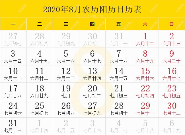 2020年8月农历阳历日历表