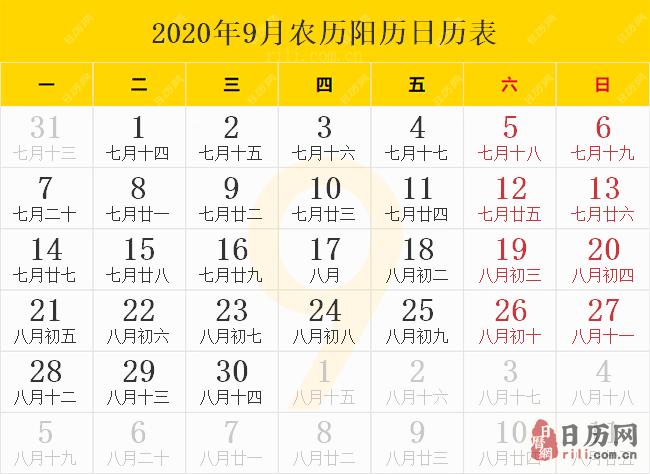 2020年9月农历阳历日历表