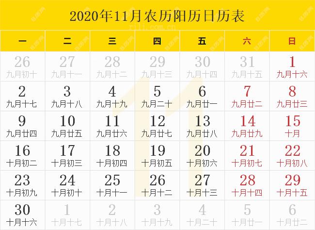 2020年11月农历阳历日历表