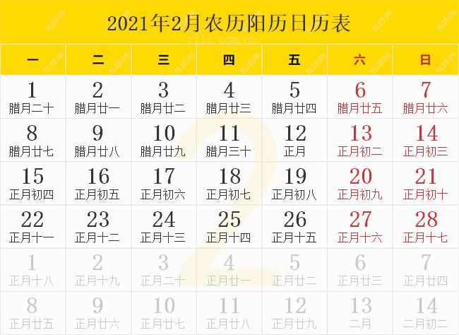2021年2月农历阳历日历表