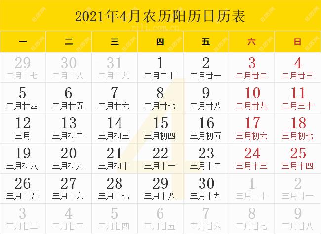 2021年4月农历阳历日历表