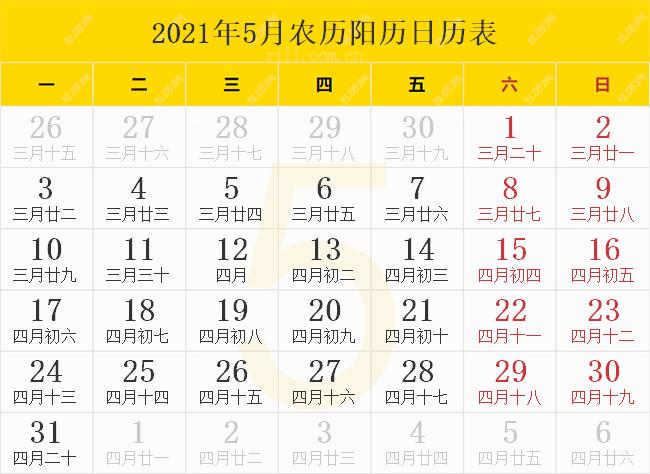 2021年5月农历阳历日历表