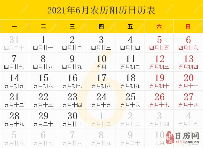 2021年6月农历阳历日历表