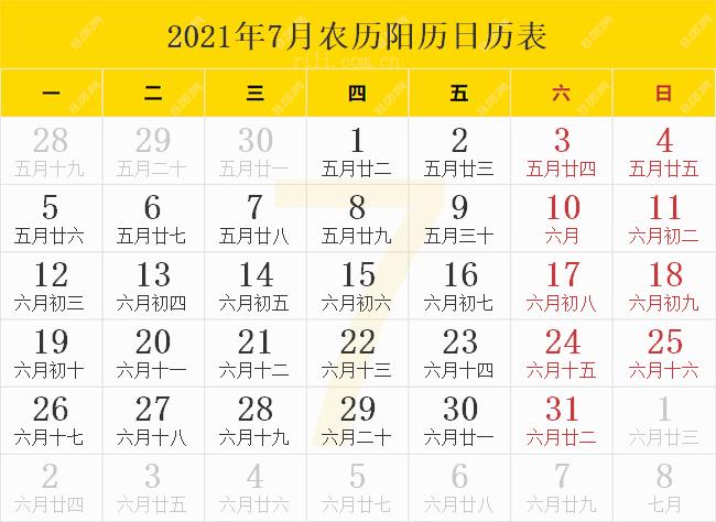 2021年7月农历阳历日历表