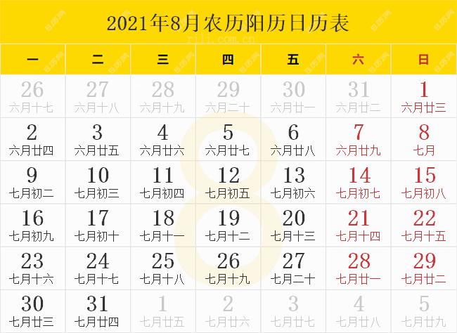 2021年8月农历阳历日历表