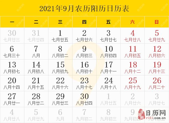 2021年9月农历阳历日历表