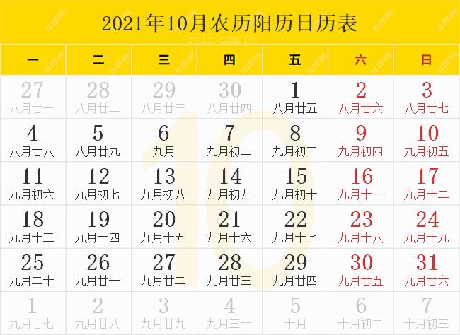 2021年10月农历阳历日历表