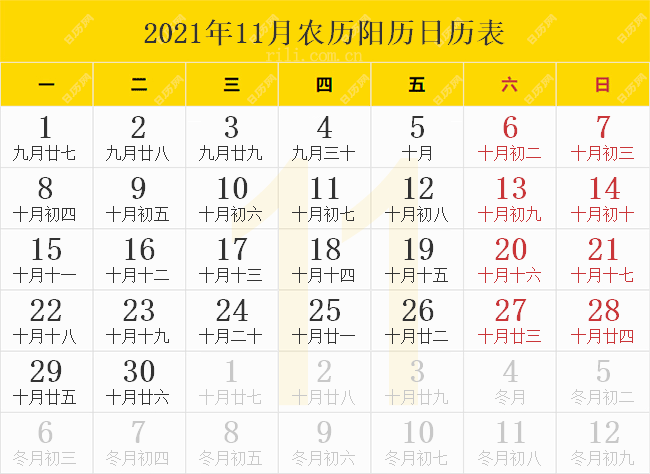 2021年11月农历阳历日历表