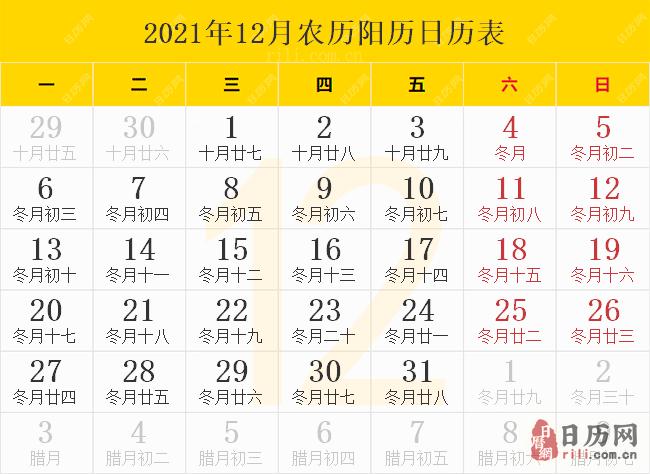 2021年12月农历阳历日历表