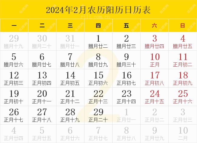 2024年2月农历阳历日历表