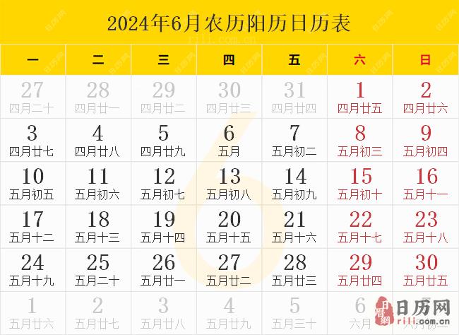 2024年6月农历阳历日历表