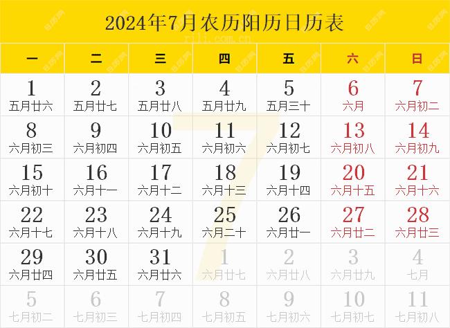 2024年7月农历阳历日历表