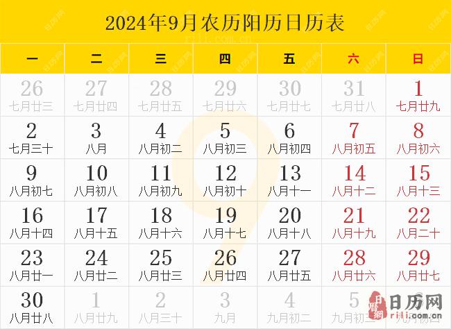 2024年9月农历阳历日历表