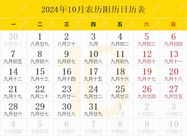 2024年10月农历阳历日历表