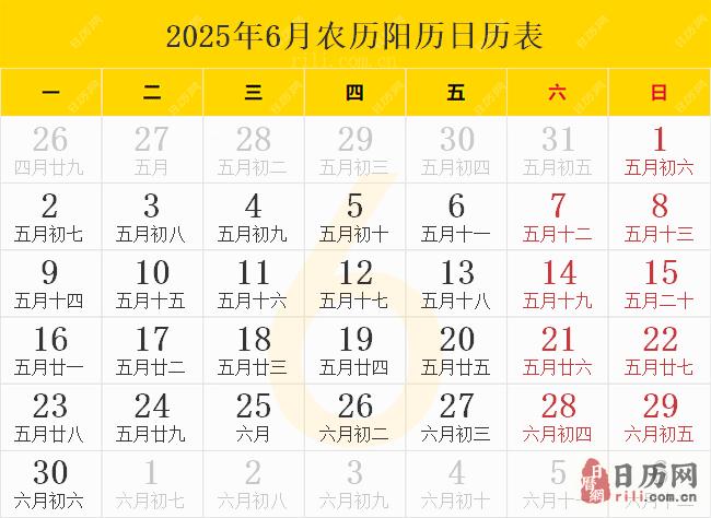 2025年6月农历阳历日历表