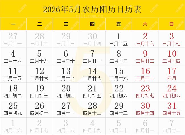 2026年5月农历阳历日历表