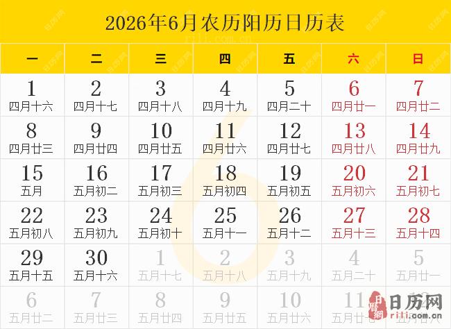 2026年6月农历阳历日历表
