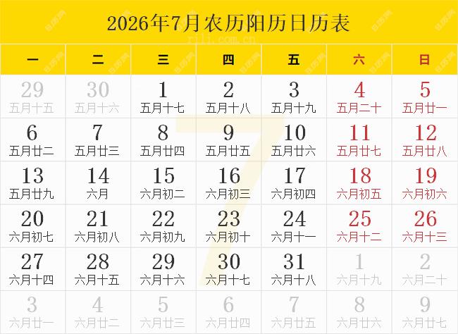2026年7月农历阳历日历表