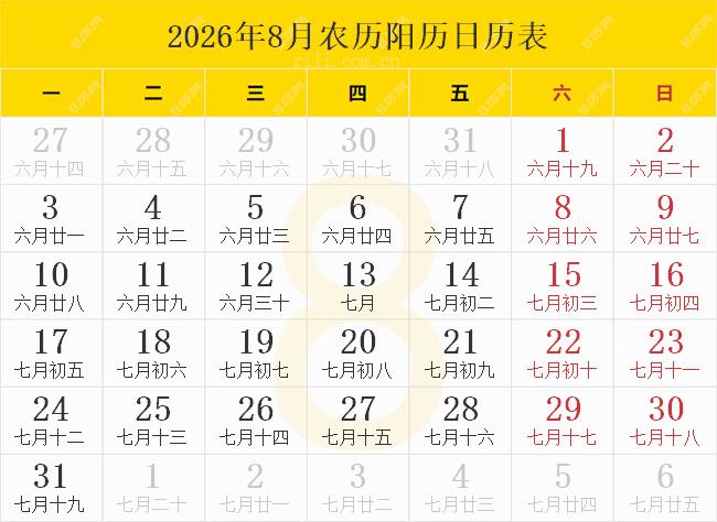2026年8月农历阳历日历表