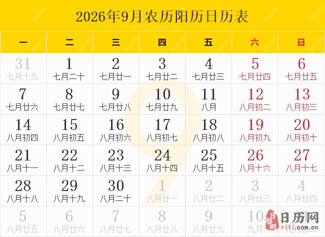 2026年9月农历阳历日历表