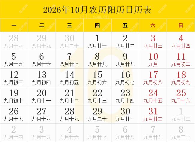 2026年10月农历阳历日历表