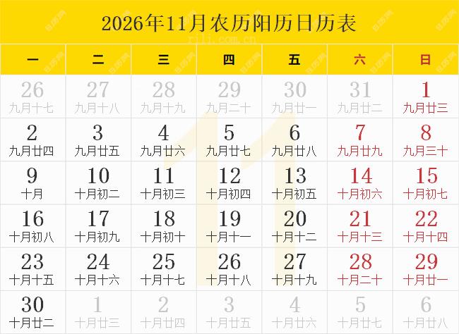 2026年11月农历阳历日历表