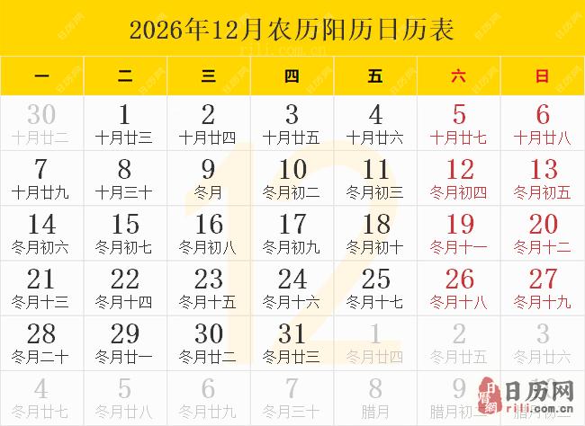 2026年12月农历阳历日历表
