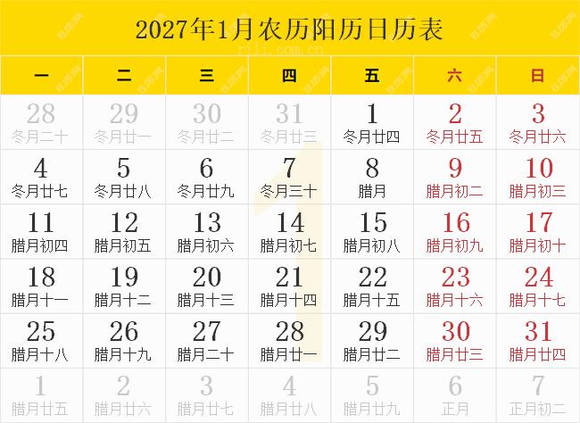 2027年1月农历阳历日历表