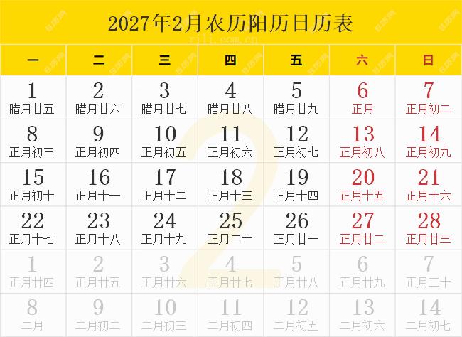 2027年2月农历阳历日历表