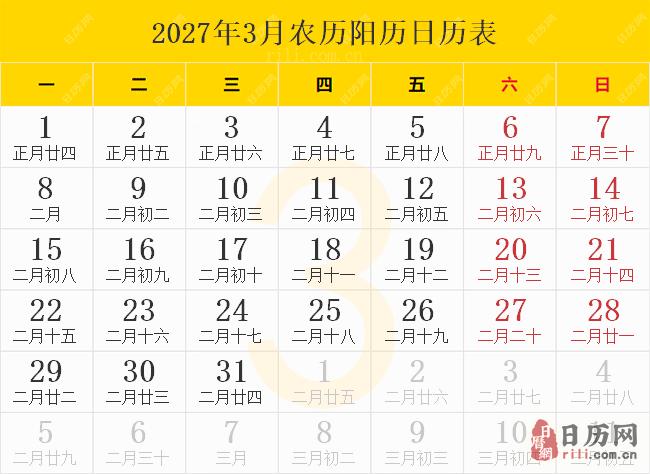 2027年3月农历阳历日历表