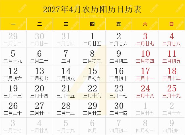 2027年4月农历阳历日历表
