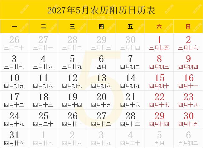 2027年5月农历阳历日历表