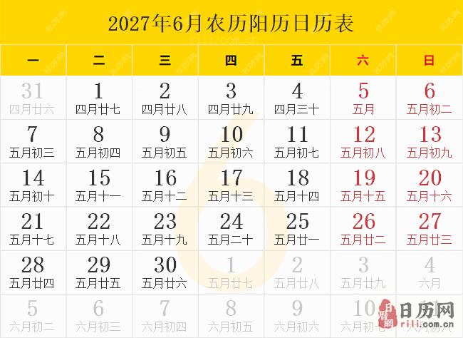 2027年6月农历阳历日历表